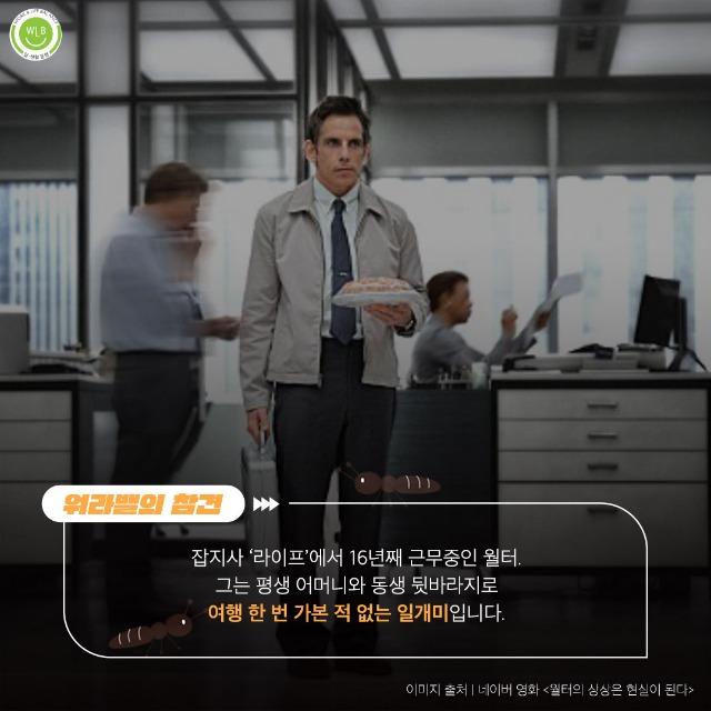 고용노동부-일생활균형_월터_연차찬스달력_2.jpg