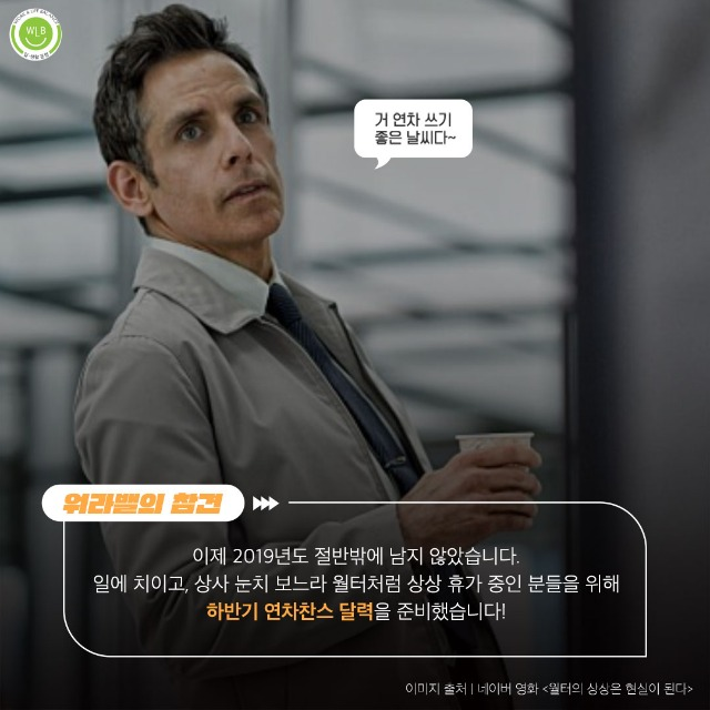 고용노동부-일생활균형_월터_연차찬스달력_5.jpg