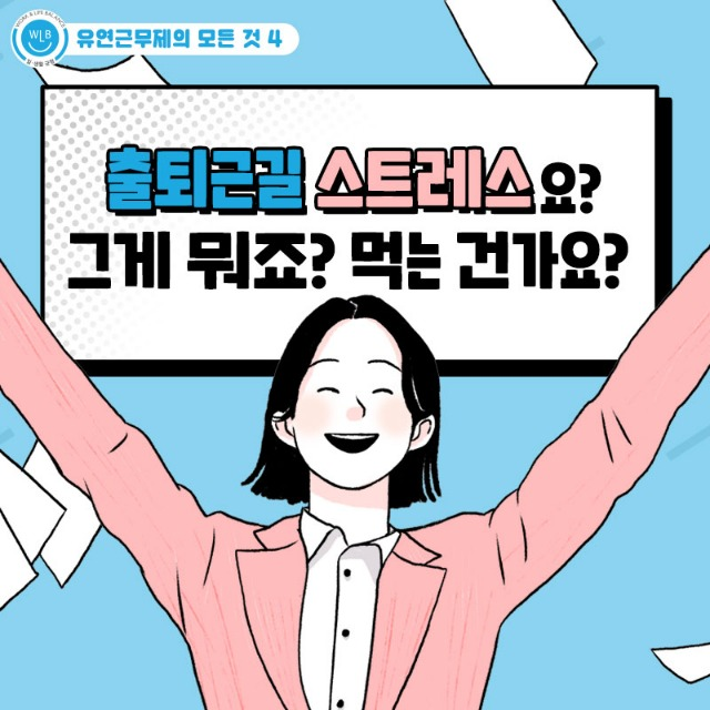 유연근무제 4탄_원격근무_1.jpg