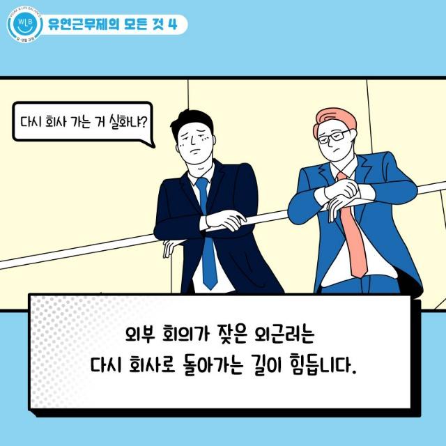 유연근무제 4탄_원격근무_2.jpg