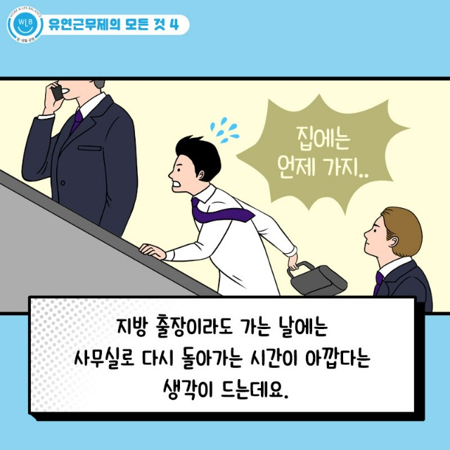 유연근무제 4탄_원격근무_3.jpg