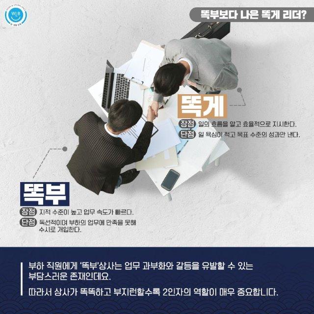 고용노동부 일생활균형_똑부와 일하는 법_3.jpg