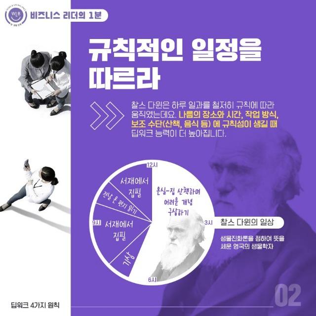 고용노동부-일생활균형_-딥워크의-원칙_5.jpg