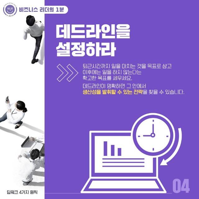 고용노동부-일생활균형_-딥워크의-원칙_7.jpg