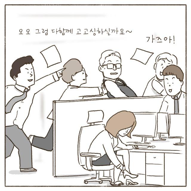 고용노동부 일생활균형_일생의 균형 12화_9.JPG