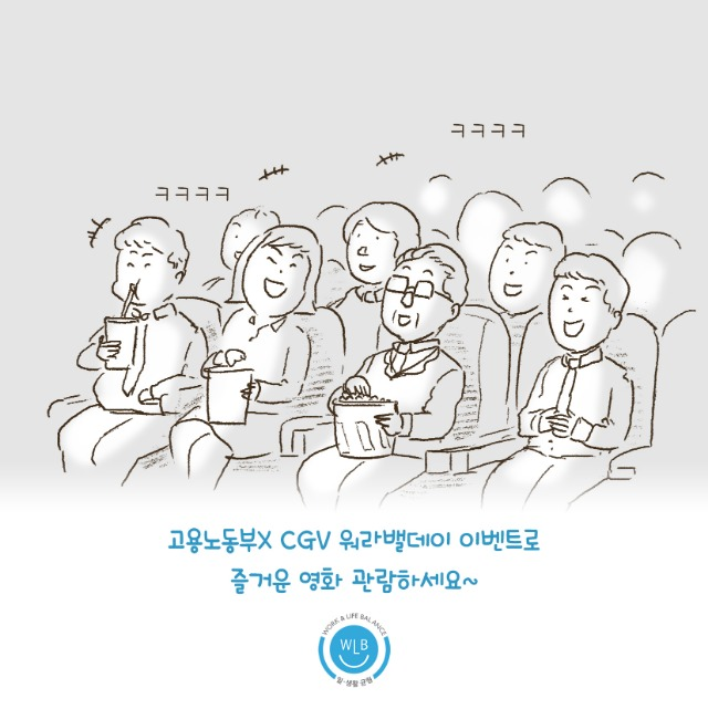 고용노동부 일생활균형_일생의 균형 12화_10.JPG