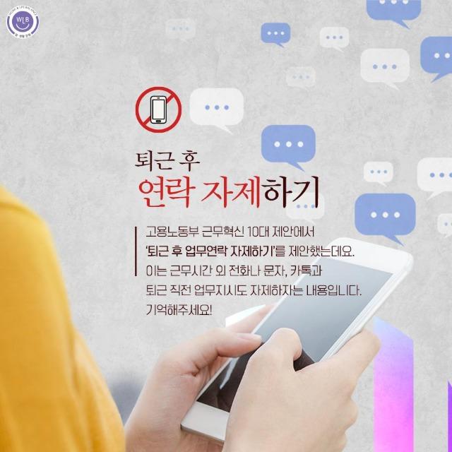 고용노동부-일생활균형_애나밸-정시퇴근-후-집으로_7.jpg