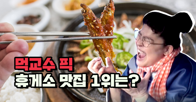 휴게소-맛집_2.png