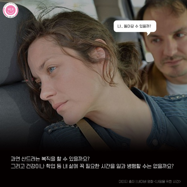 고용노동부 일생활균형_내일을위한시간_6.jpg