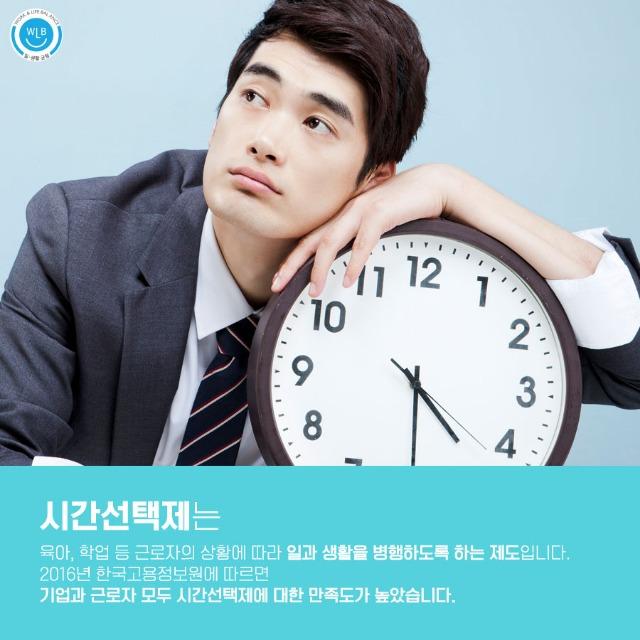 고용노동부 일생활균형_내일을위한시간_8.jpg