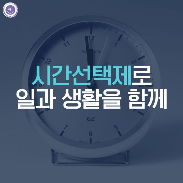 고용노동부 일생활균형_내일을위한시간_7.jpg