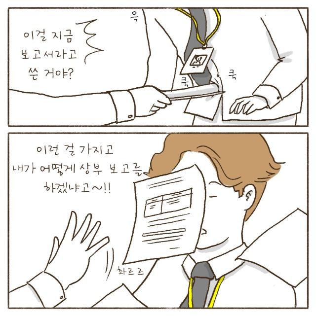 고용노동부 일생활균형_김대리의 결심_2.JPG