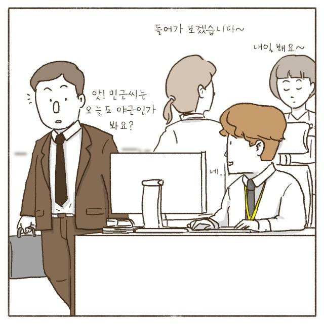 고용노동부 일생활균형_김대리의 결심_4.JPG