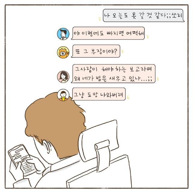 고용노동부 일생활균형_김대리의 결심_5.JPG