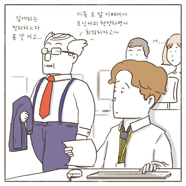 고용노동부 일생활균형_김대리의 결심_7.jpg