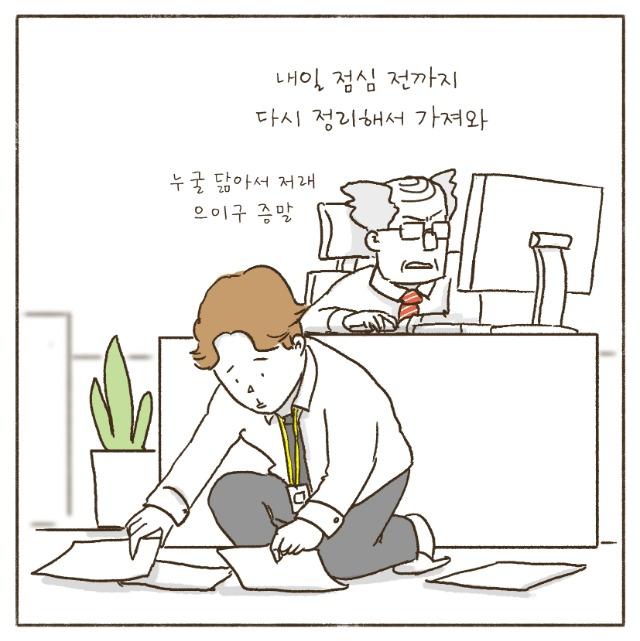 고용노동부 일생활균형_김대리의 결심_3.jpg