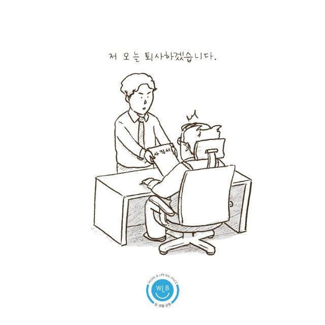고용노동부 일생활균형_김대리의 결심_10.jpg