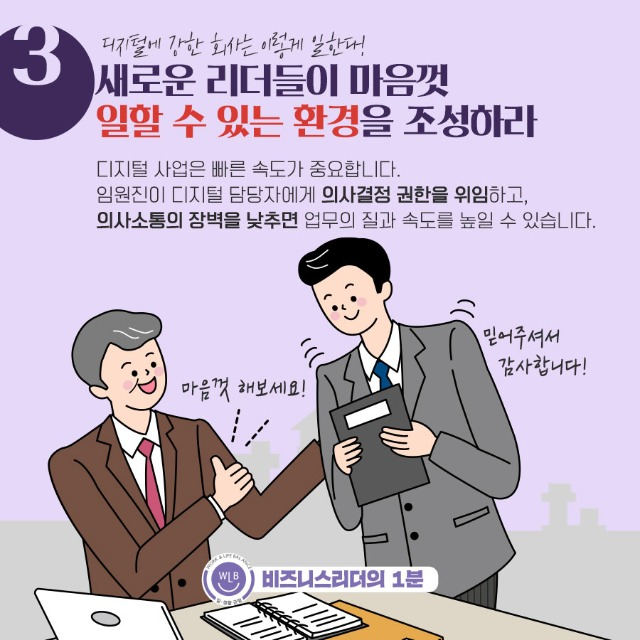 고용노동부-일생활균형_디지털-리더십_6.jpg