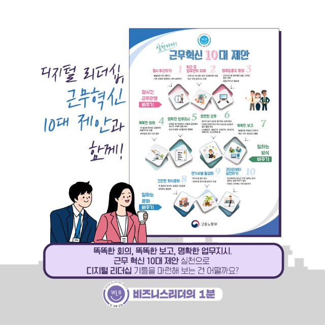 고용노동부-일생활균형_디지털-리더십_7.jpg