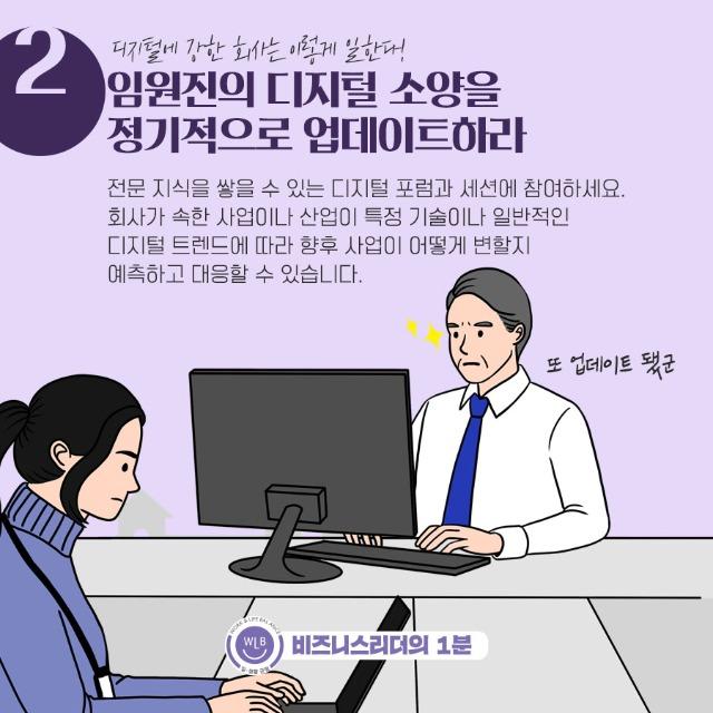 고용노동부-일생활균형_디지털-리더십_5.jpg