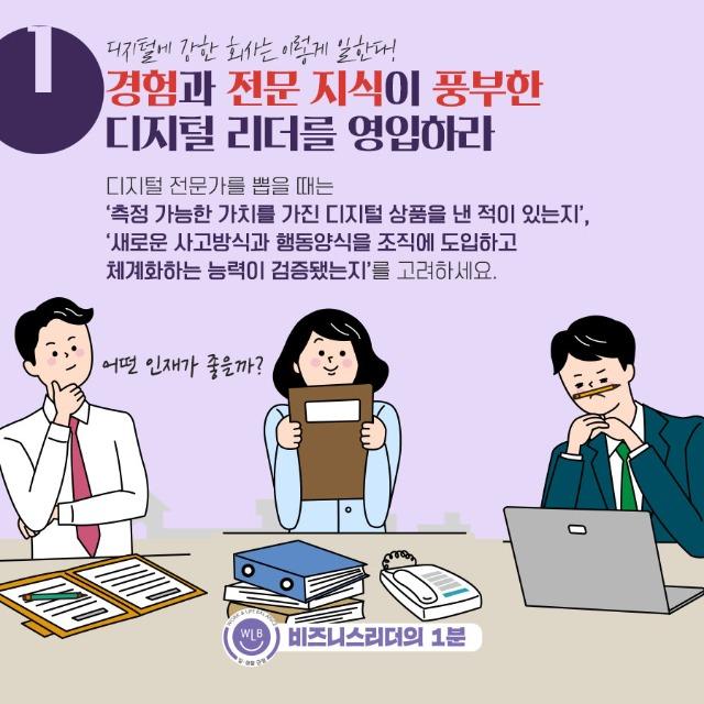 고용노동부-일생활균형_디지털-리더십_4.jpg