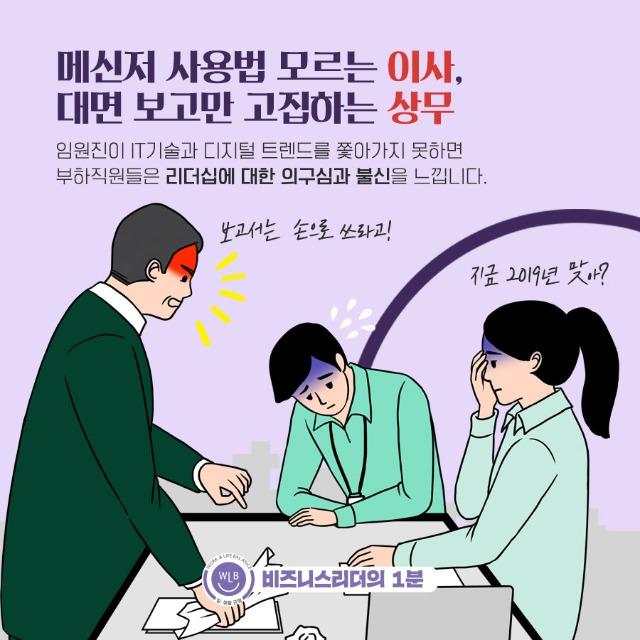 고용노동부-일생활균형_디지털-리더십_2.jpg