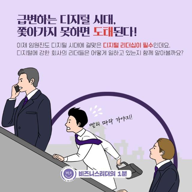 고용노동부-일생활균형_디지털-리더십_3.jpg