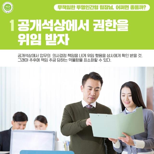 고용노동부 일생활균형_책임회피형 상사 대응법4.jpg