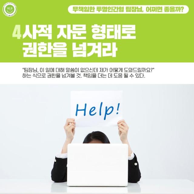 고용노동부 일생활균형_책임회피형 상사 대응법7.jpg