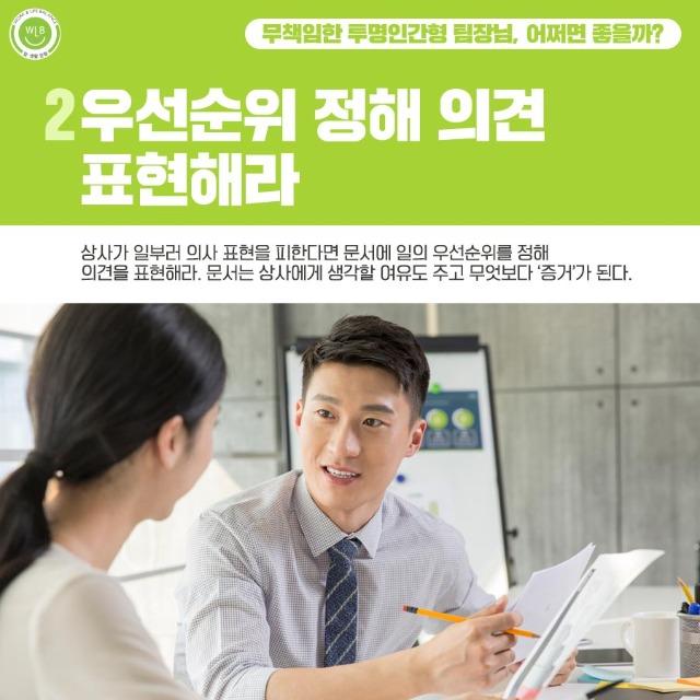 고용노동부 일생활균형_책임회피형 상사 대응법5.jpg