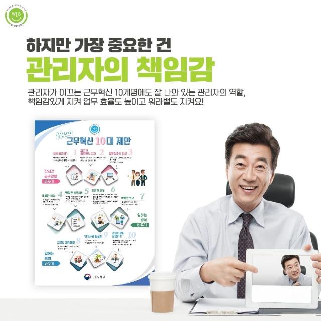 고용노동부 일생활균형_책임회피형 상사 대응법8.jpg
