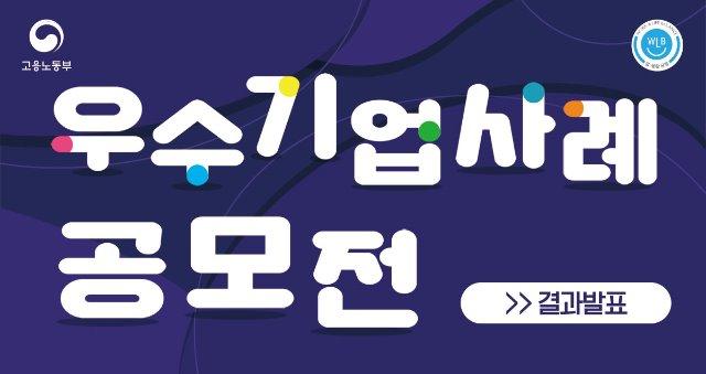 고노부_우수기업-사례-공모전_배너_166x88.jpg