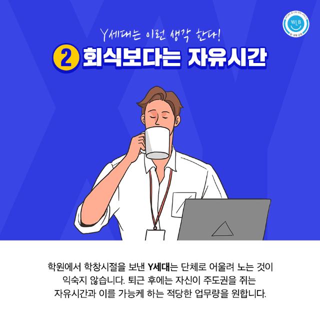 고용노동부 일생활균형_Y세대 속마음 번역기_4.png