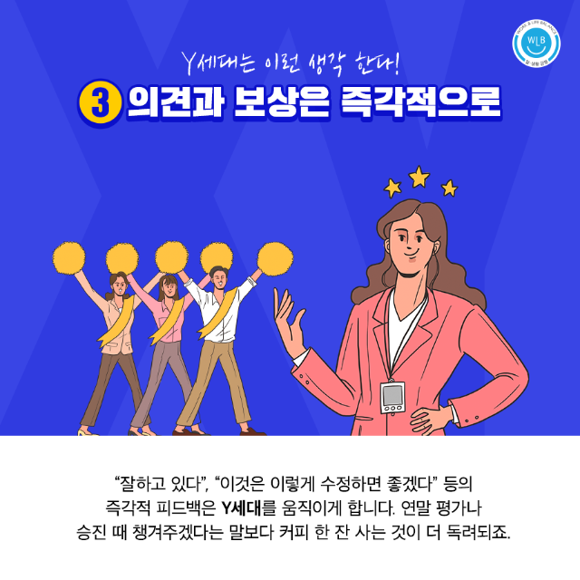고용노동부 일생활균형_Y세대 속마음 번역기_5.png