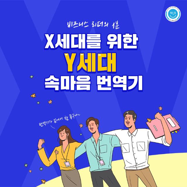 고용노동부 일생활균형_Y세대 속마음 번역기_1.png
