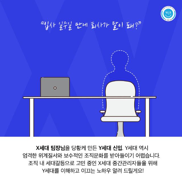 고용노동부 일생활균형_Y세대 속마음 번역기_2.png