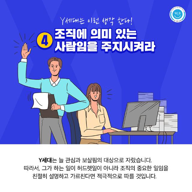 고용노동부 일생활균형_Y세대 속마음 번역기_6.png
