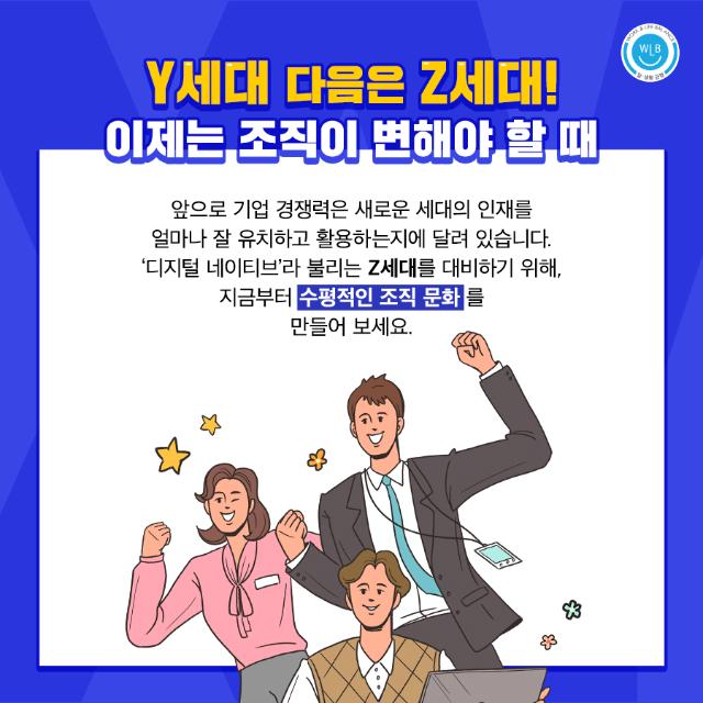 고용노동부 일생활균형_Y세대 속마음 번역기_8.png