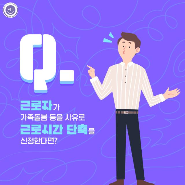 고용노동부 일생활균형_근로시간 단축청구권 신설_2.png