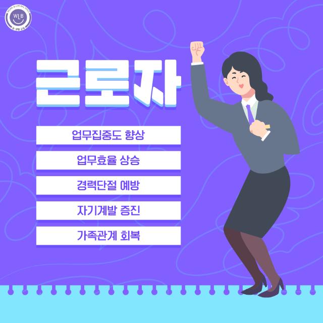 고용노동부 일생활균형_근로시간 단축청구권 신설_8.png