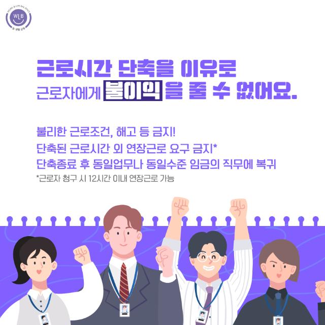 고용노동부 일생활균형_근로시간 단축청구권 신설_6.png