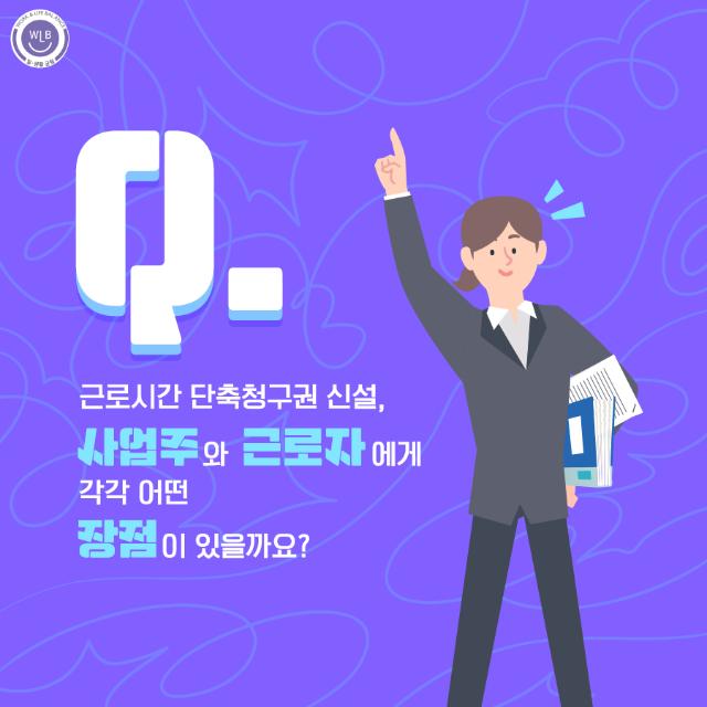 고용노동부 일생활균형_근로시간 단축청구권 신설_7.png