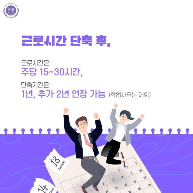 고용노동부 일생활균형_근로시간 단축청구권 신설_5.jpg