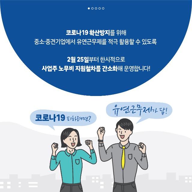200227 고용노동부 카드뉴스(코로나)-02.jpg