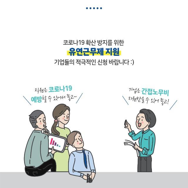 200227 고용노동부 카드뉴스(코로나)-06.jpg