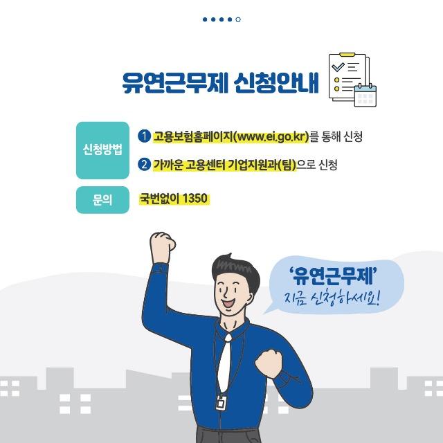 200227 고용노동부 카드뉴스(코로나)-05(수정).jpg