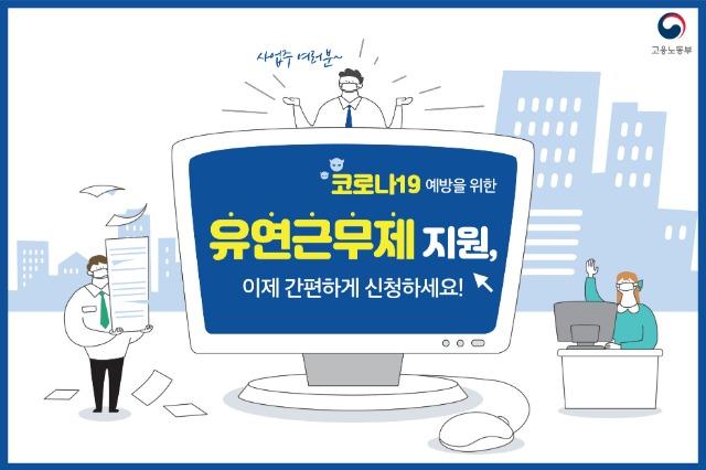 200227 고용노동부 카드뉴스(코로나)-01.jpg