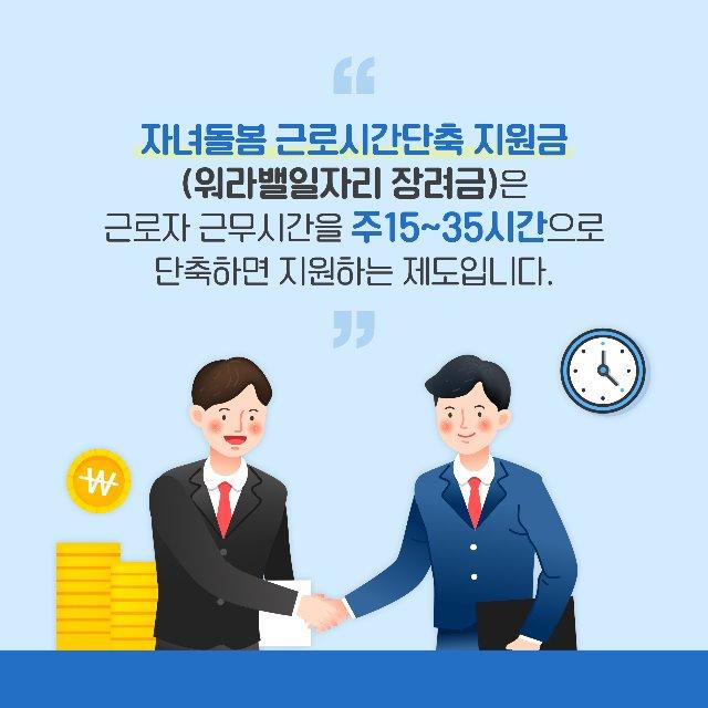 200323 고용노동부 워라밸일자리 장려금 카드뉴스-02.jpg