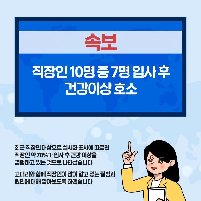 200629 고용노동부 직장인 건강편 카드뉴스(고대리의 이유있슈)-03.jpg