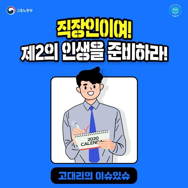 200724 고용노동부 제2의 인생을 준비하라 카드뉴스(고대리의 이슈있슈)-01.jpg